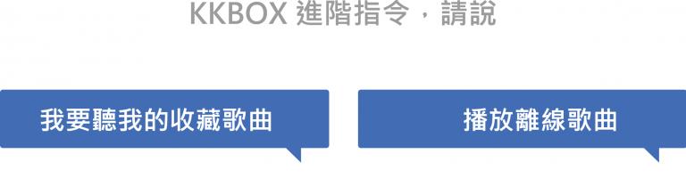 manual_kkbox